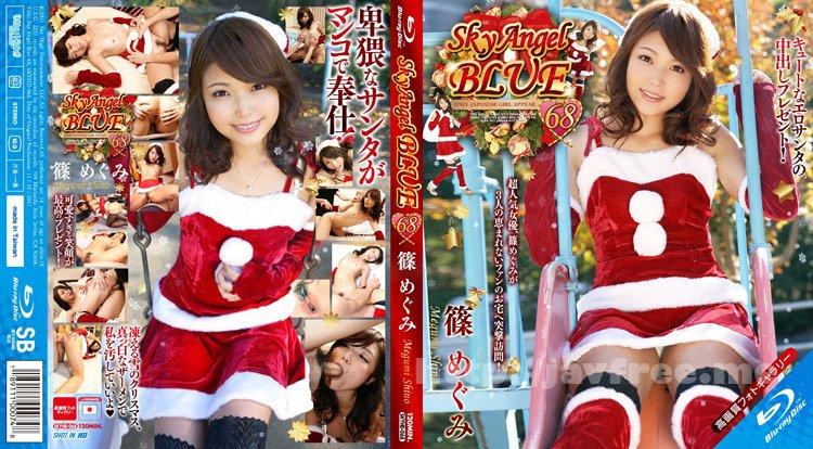 [SKYHD 068] Sky Angel Blue Vol.68 : Megumi Shino 篠めぐみ SKYHD SKY Megumi Shino