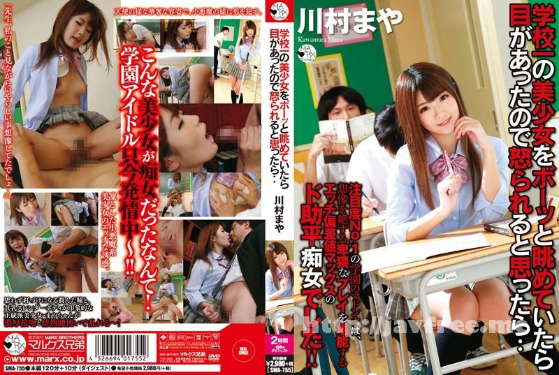 [SMA 755] 学校一の美少女をボーッと眺めていたら目があったので怒られると思ったら… 川村まや 川村まや SMA