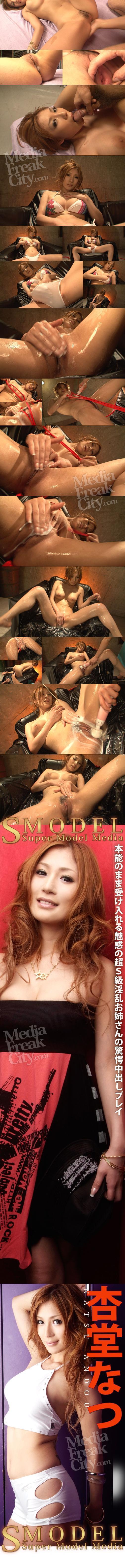 [SMD 01] S Model 01 : 杏堂なつ 杏堂なつ SMD Natsu Ando
