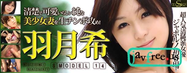 [SMD 14] Super Model Media S Model 14 : Nozomi Hatsuki 羽月希 上村佳奈 SMD Nozomi Hatsuki