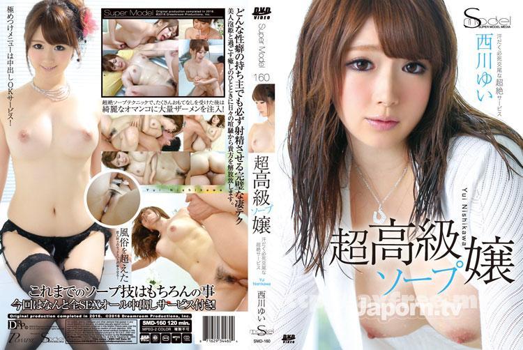 [SMD-160] S Model 160 超高級ソープ嬢 : 西川ゆい