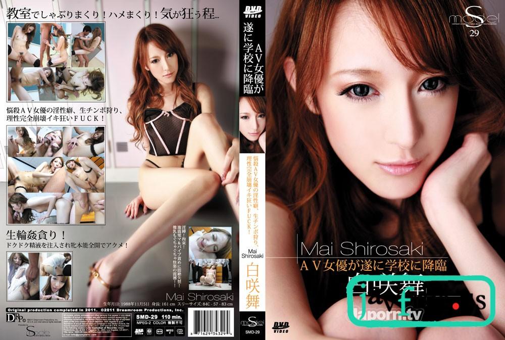 [SMD 29] S Model 29 : 白咲舞 白咲舞 SMD