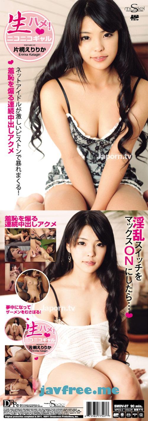 [SMDV 07] S Model DV 07 : Eririka Katagiri 片桐えりりか SMDV Eririka Katagiri
