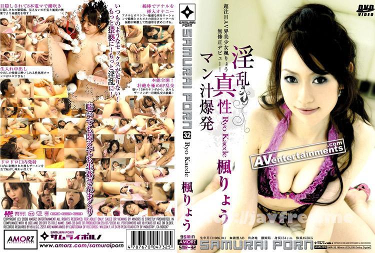 [SMR 32] サムライポルノ レボリューション 32 : 楓りょう 楓りょう SMR Ryo Kaede