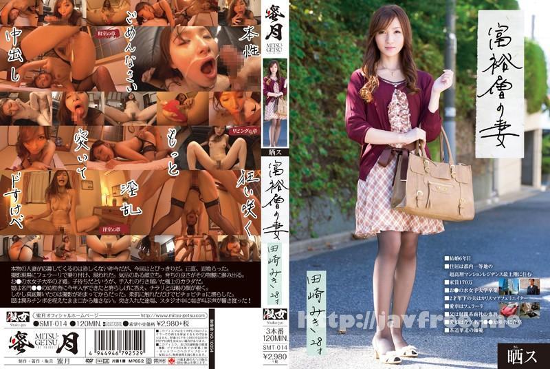 [SMT 014] 晒ス 富裕層の妻 田崎みき SMT