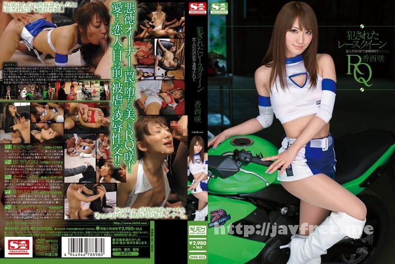 [SNIS 055] 犯されたレースクイーン 恋人の目の前で凌辱されて 香西咲 香西咲 SNIS