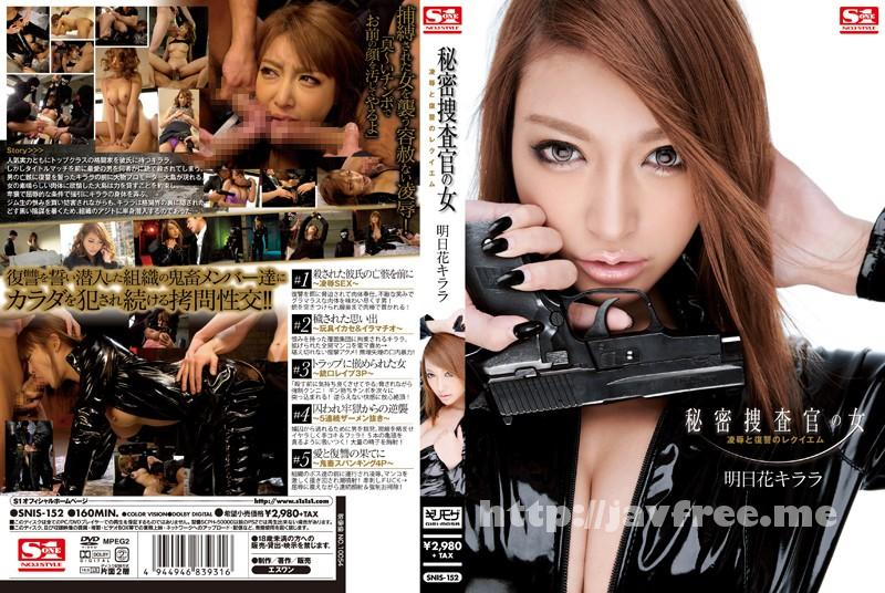 [SNIS 152] 秘密捜査官の女 凌辱と復讐のレクイエム 明日花キララ 明日花キララ SNIS