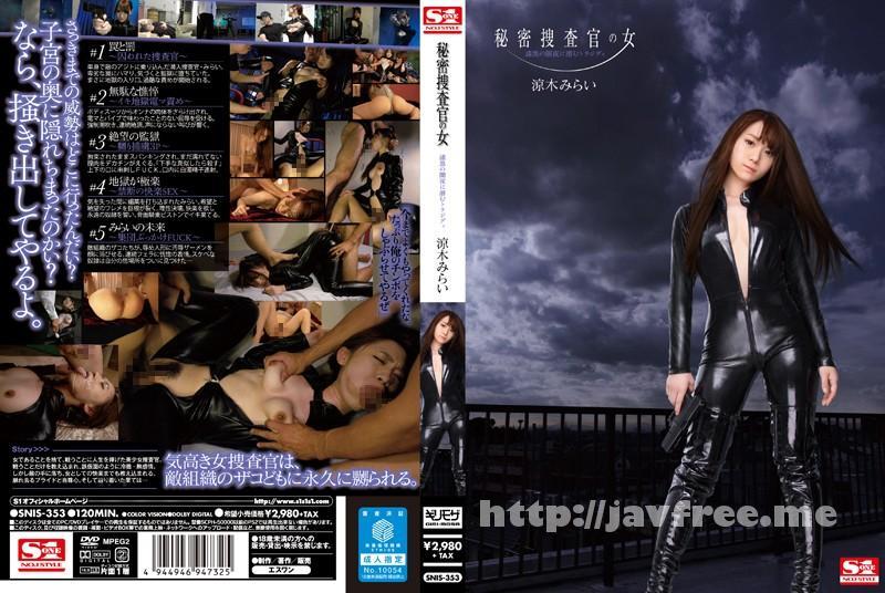 [SNIS 353] 秘密捜査官の女 漆黒の闇夜に潜むトラジディ 涼木みらい 涼木みらい SNIS