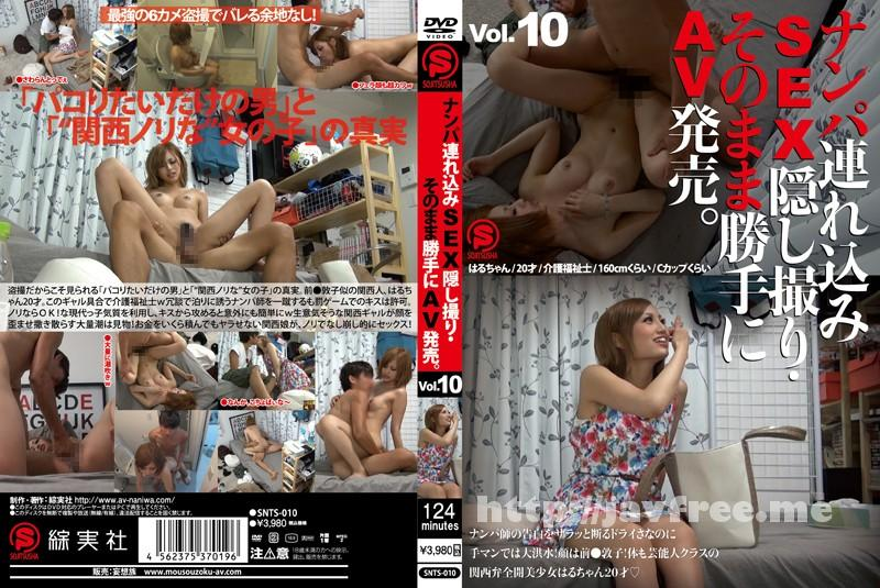 [SNTS 010] ナンパ連れ込みSEX隠し撮り・そのまま勝手にAV発売。 Vol.10 SNTS