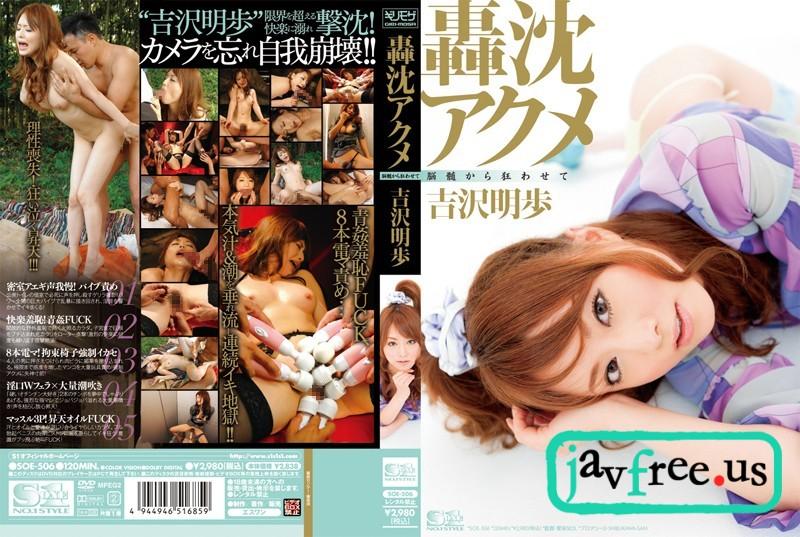 [HD][SOE 506] 轟沈アクメ 脳髄から狂わせて 吉沢明歩 吉沢明歩 SOE Akiho Yoshizawa