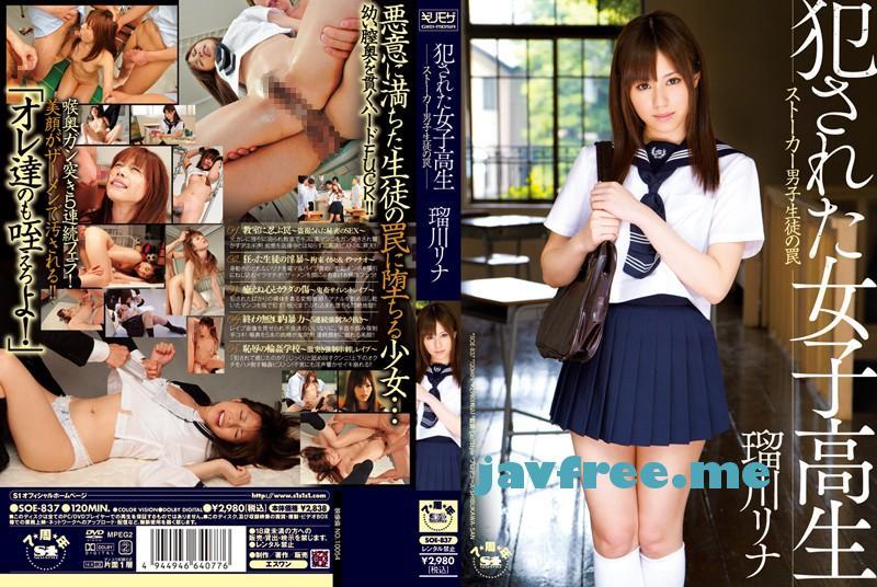 [DVD][SOE 837] 犯された女子校生 ストーカー男子生徒の罠 瑠川リナ 瑠川リナ SOE
