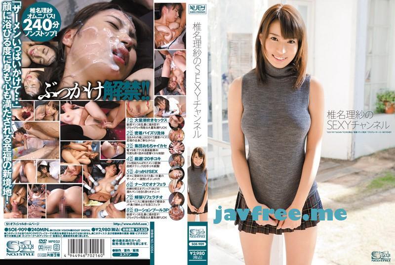 [SOE 909] 椎名理紗のSEXYチャンネル 椎名理紗 SOE