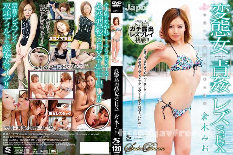 [SSKP 016] サスケプレミアム Vol.16 変態女・青姦・レズSEX : 倉木みお 倉木みお SSKP Mio Kuraki