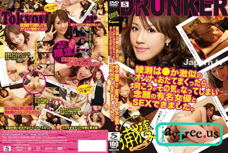 [SSKX 010] SASUKE X HOKAKU 003 : Emiri Mizusawa, Kiyo 水沢えみり SSKX Kiyo Emiri Mizusawa