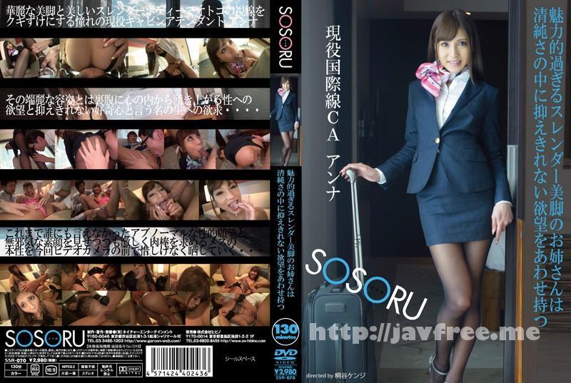 [SSR 070] 魅力的過ぎるスレンダー美脚のお姉さんは清純さの中に抑えきれない欲望をあわせ持つ 安城アンナ SSR
