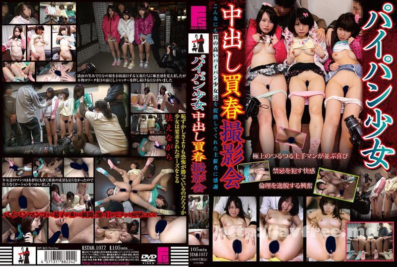 [STAR 1077] パイパン少女 中出し売春撮影会 STAR
