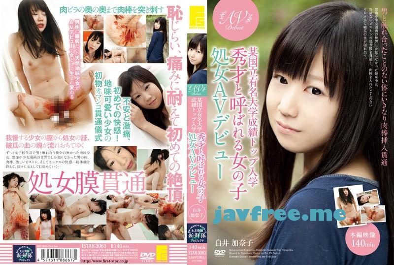 [STAR 3063] 某国立有名大学成績トップ入学 秀才と呼ばれる女の子 処女AVデビュー 白井加奈子 STAR