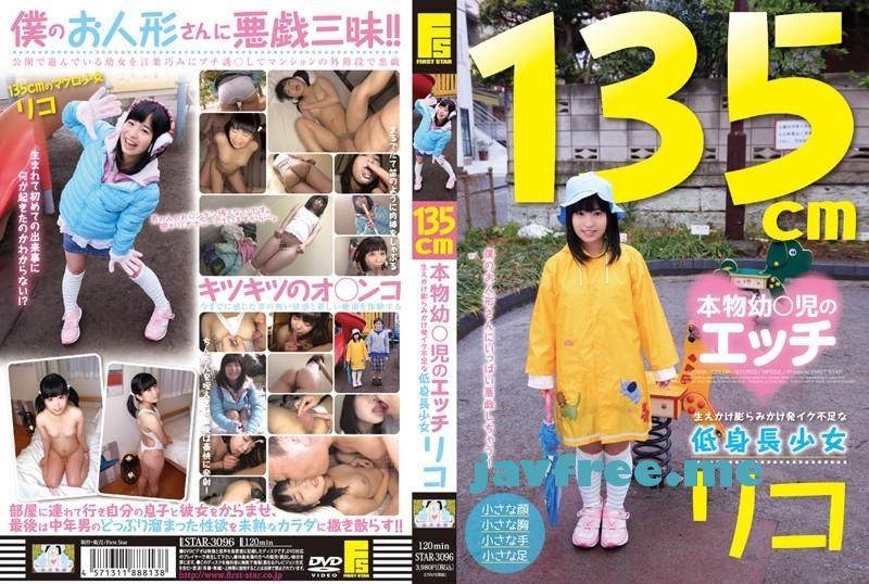 [STAR 3096] 135cm 本物幼○児のエッチ 生えかけ膨らみかけ発イク不足な低身長少女 リコ STAR