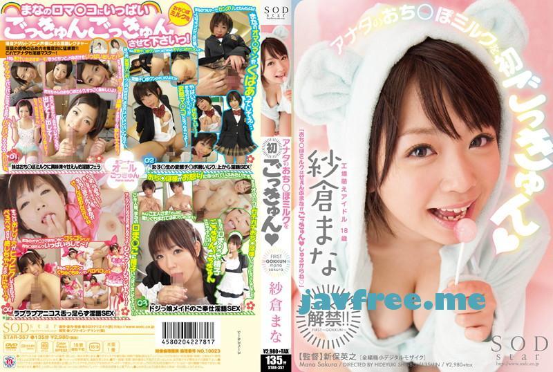 [DVD][STAR 357] 紗倉まな アナタのおち○ぽミルクを初ごっきゅん(ハート) 紗倉まな STAR