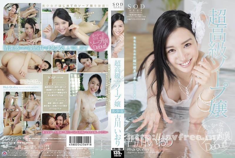 [HD][STAR 434] 古川いおり 超高級ソープ嬢 古川いおり STAR