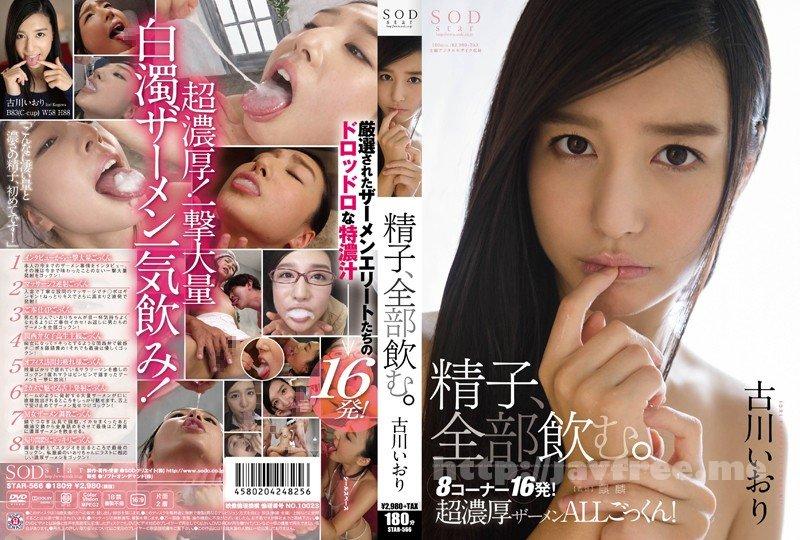 [STAR 566] 古川いおり 精子、全部飲む。 古川いおり STAR