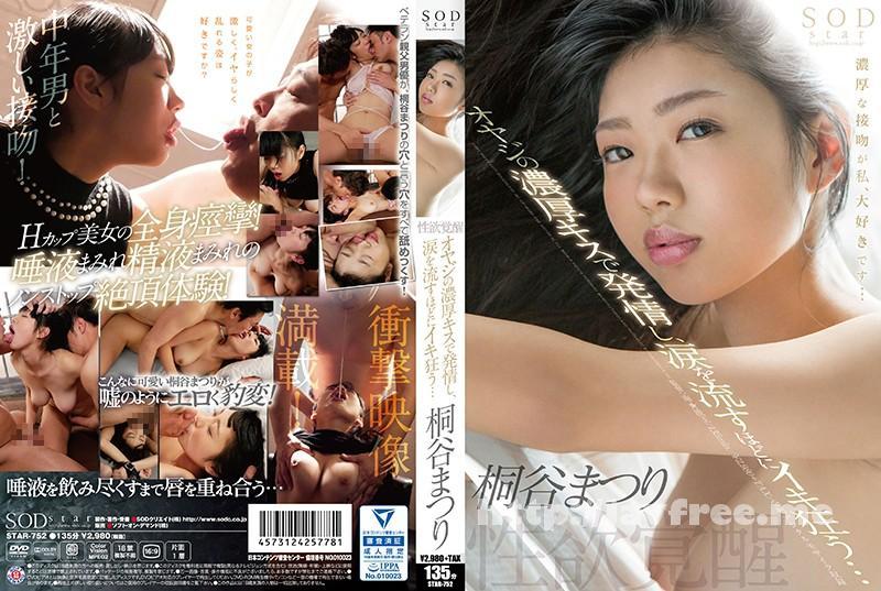 [STAR 752] 桐谷まつり 性欲覚醒 オヤジの濃厚キスで発情し、涙を流すほどにイキ狂う… 桐谷まつり STAR