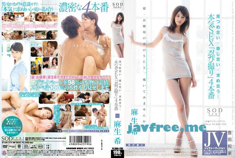 [STAR 374] 麻生希 見つめ合い・感じ合い・求め合う…本気SEX「忍び撮り」4本番 麻生希 STAR