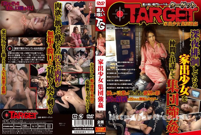 [STARG 006] 家出少女集団強姦 深夜徘徊している家出少女を仲間と共謀して集団強姦 STARG