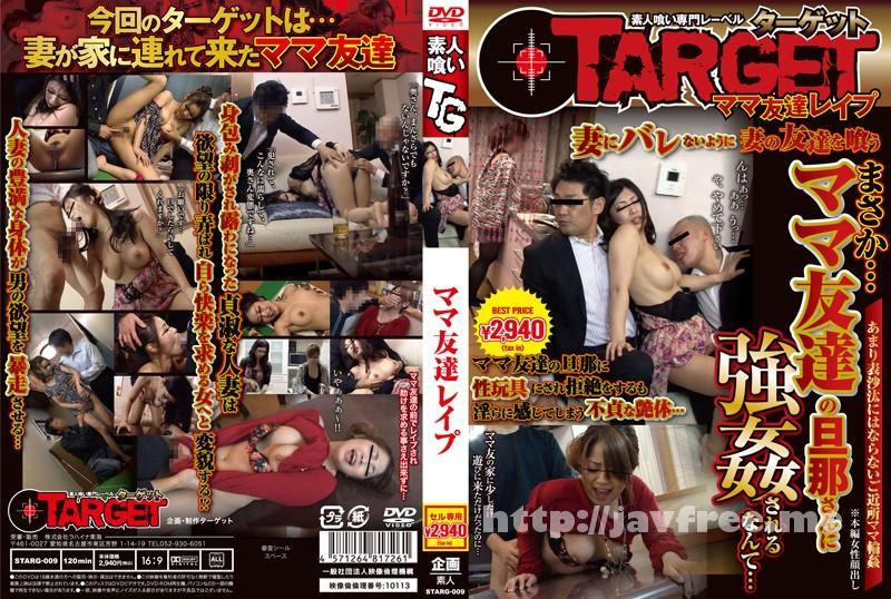 [STARG 009] ママ友達レイプ まさか… ママ友達の旦那さんに強姦されるなんて… STARG