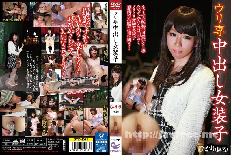 [STD-241] ウリ専中出し女装子 ひかり ノリノリでデカチンポを持つ超ポジティヴJSK