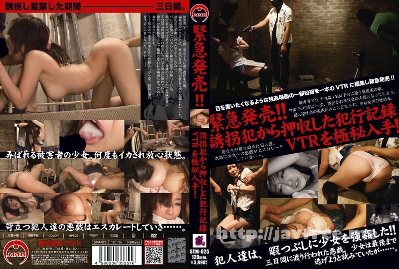[STM 025] 緊急発売!!誘拐犯から押収した犯行記録VTRを極秘入手! 篠田ゆう stm