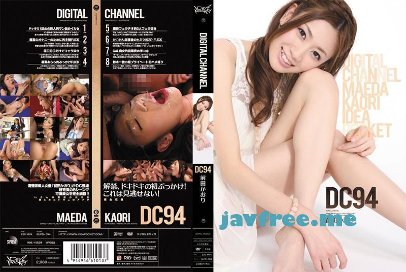 [HD][SUPD 094] DIGITAL CHANNEL DC94 前田かおり 前田かおり SUPD