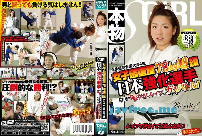 [SVDVD 303] 女子最重量78kg超級 女柔道家全国大会4位 日本強化選手 人生初のナマ中出しレイプをかけたガチバトル!レイプできなくてごめんなさい SVDVD