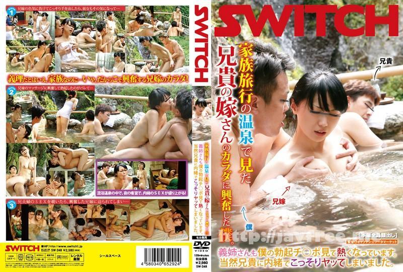 [SW 248] 家族旅行の温泉で見た兄貴の嫁さんのカラダに興奮した僕。 義姉さんも僕の勃起チ○ポ見て熱くなっています。 当然兄貴に内緒でこっそりヤッてしまいました。 SW