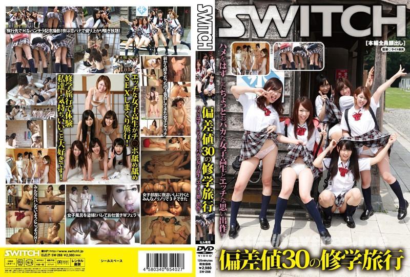 [SW 288] 偏差値30の修学旅行 ハメをはずしたちょっとおバカな女子校生とエッチな思い出作り SW