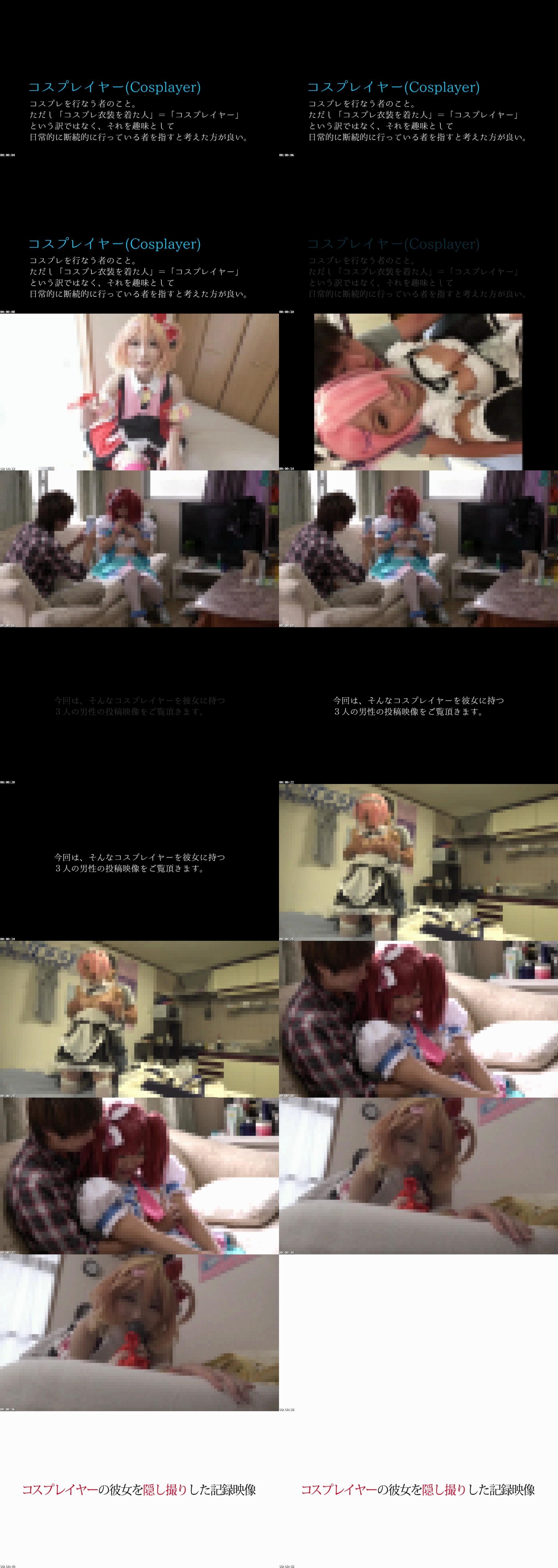 [T28-483] コスプレイヤーの彼女を隠し撮りした記録映像