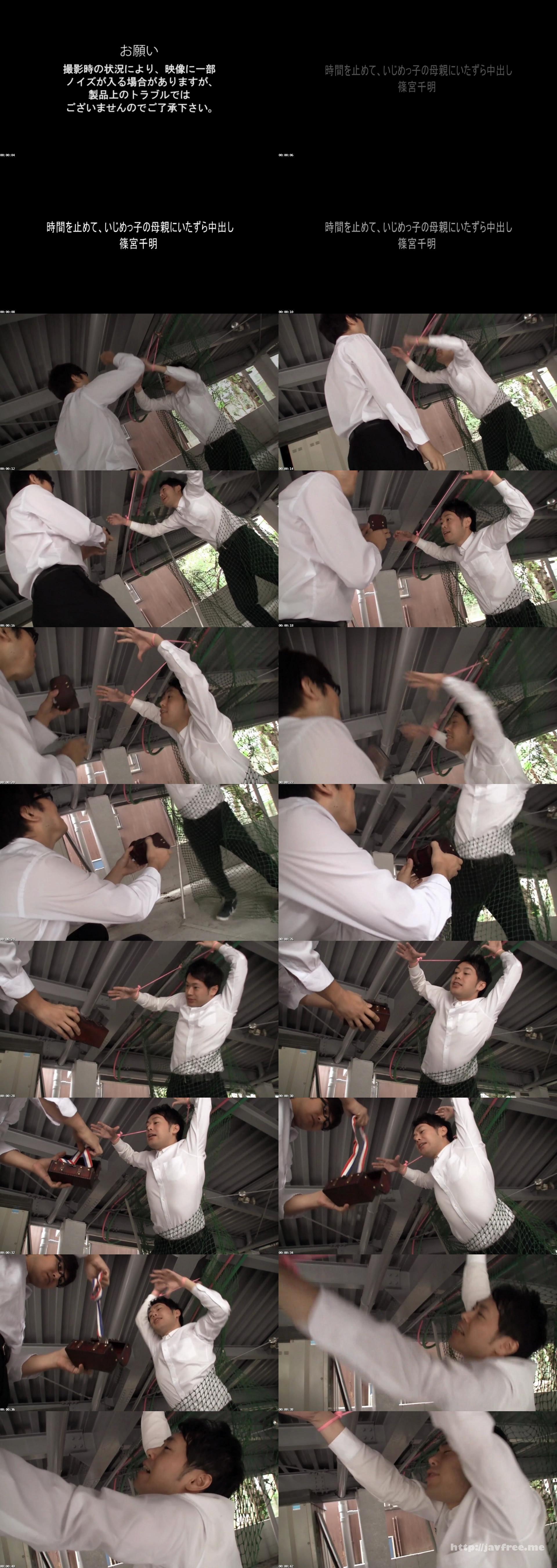 [TAMA-013] 時間を止めて、いじめっ子の母親にいたずら中出し 篠宮千明