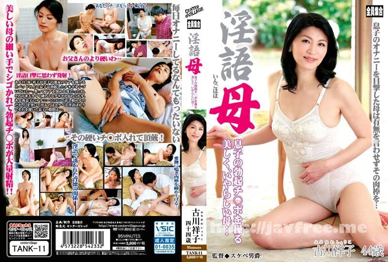 [TANK-011] 淫語母 息子の勃起チ○ポを操る美しく、いやらしい母… 古川祥子