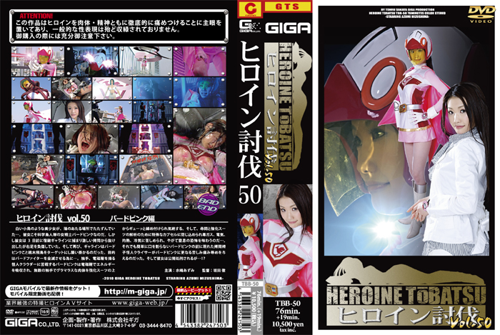 [TBB 50] Heroine Suppression Vol.50 水嶋あずみ TBB Azumi Mizushima
