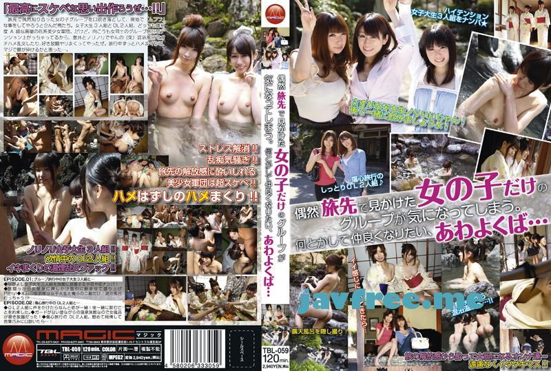 [TBL 059] 偶然旅先で見かけた女の子だけのグループが気になってしまう。何とかして仲良くなりたい、あわよくば… TBL