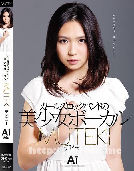 [TEK-086] ガールズロックバンドの美少女ボーカル MUTEKIデビュー Ai
