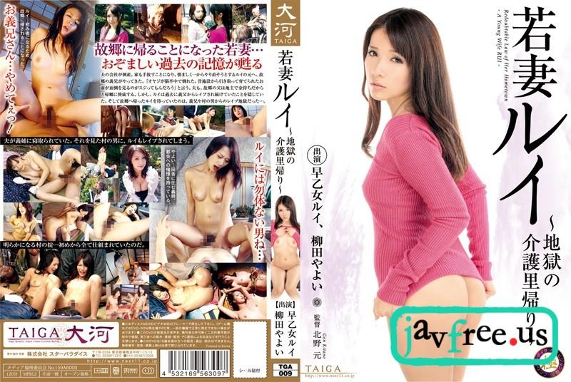 [TGA 009] 若妻ルイ ~地獄の介護里帰り~ 柳田やよい 早乙女ルイ TGA