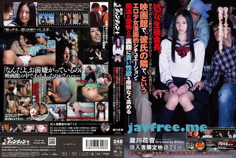 [TIN 003] 映画館で、彼氏の隣で、というエロ少女漫画的シチュエーションが、痴漢の恐怖とは裏腹に青い性欲を際限なく高める―。 瀧川花音 瀧川花音 TIN