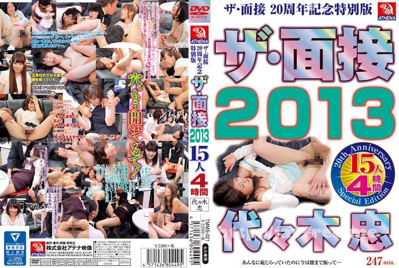 [TMMS-021] ザ・面接2013 代々木忠