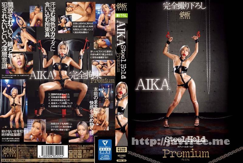 [TPPN-123] AIKA Steel Hold Premium