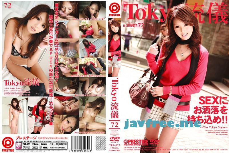 [TRD 072] Tokyo 流儀 72 trd