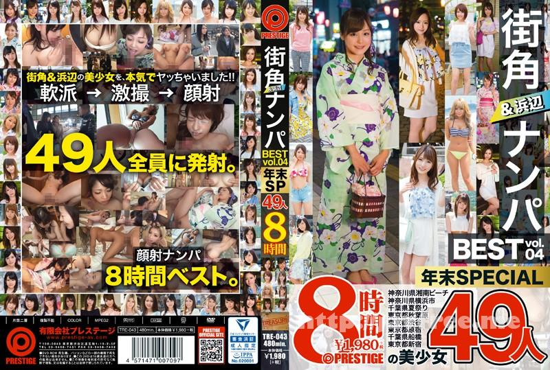 [TRE-043] 街角&浜辺ナンパ BEST 49人 8時間 vol.04