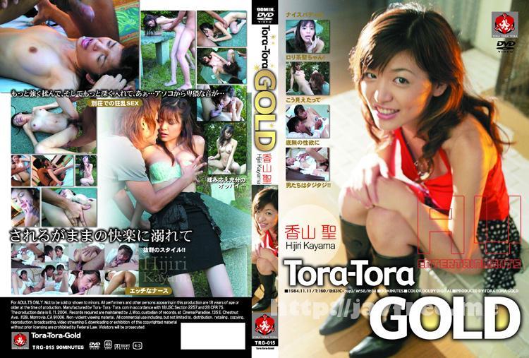 [TRG 015] トラトラゴールド Vol.15 : 香山聖 香山聖 TRG