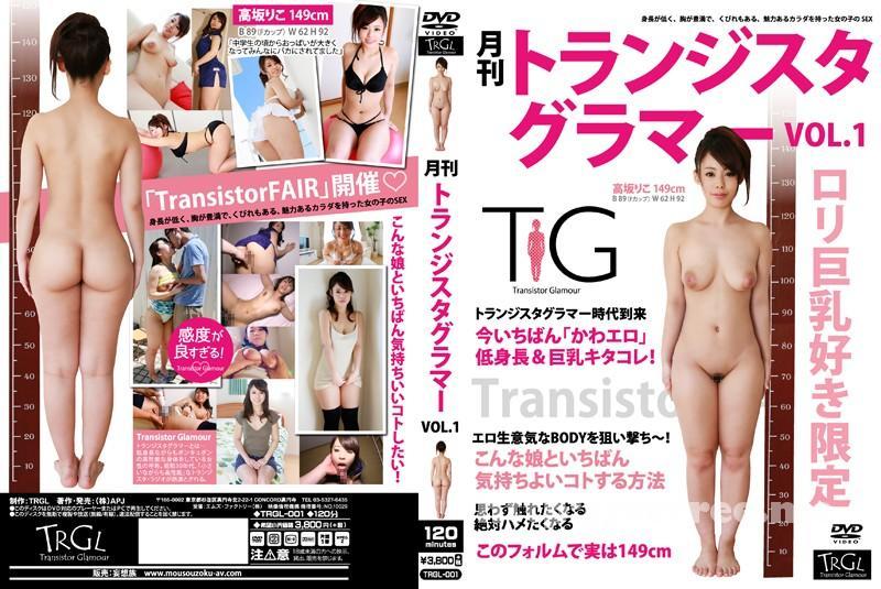 [TRGL 001] 月刊トランジスタグラマー VOL.1 高坂りこ TRGL
