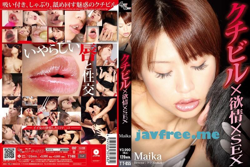 [TT 055] クチビル×欲情×SEX Maika TT MEW Maika